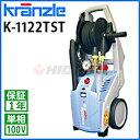 クランツレ 業務用 冷水高圧洗浄機 K-1122TST (K1122TST)