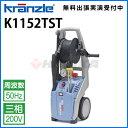 クランツレ 業務用 200V冷水高圧洗浄機 K1152TST (50Hz) ( k-1152tst-50 )≪代引き不可・メーカー直送≫