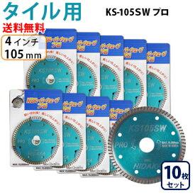 【10枚セット】KSダイヤ スーパーウェーブ KS-105SW プロ ダイヤモンドカッター 105mm(4インチ)【レビュープレゼント対象】