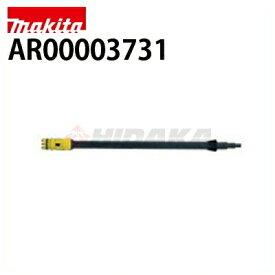 マキタ 高圧洗浄機 別売りアクセサリー 可変ノズル付スプレランス ( AR00003731 )