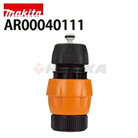 マキタ 高圧洗浄機 別売りアクセサリー ワンタッチジョイント ( AR00040111 )