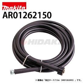 マキタ 高圧洗浄機 別売りアクセサリー 高圧ホース(16m) ( AR01262150 )