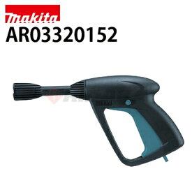 マキタ 高圧洗浄機 別売りアクセサリー トリガガン ( AR03320152 )