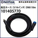 ニルフィスク 業務用 高圧ホース (5/16インチ) DN8 10m 101405770 ≪代引き不可・メーカー直送≫