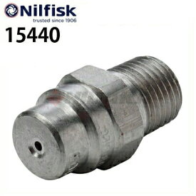 ニルフィスク 業務用 直噴 (0°) ノズル 04 ( 15440 ) ≪代引き不可・メーカー直送≫