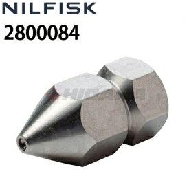 ニルフィスク 業務用 ドレーンノズル 05 ( 2800084 ) ≪代引き不可・メーカー直送≫