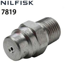 ニルフィスク 業務用 直噴 (0°) ノズル 06 ( 7819 ) ≪代引き不可・メーカー直送≫