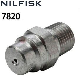 ニルフィスク 業務用 直噴 (0°) ノズル 07 ( 7820 ) ≪代引き不可・メーカー直送≫