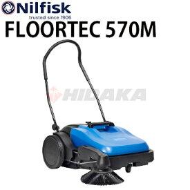 ニルフィスク 業務用 手押し式スイーパー FLOORTEC570M (50000495)≪代引き不可・メーカー直送≫