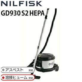 【即納】【送料無料】ニルフィスク 業務用 アスベスト(石綿)対応ドライバキュームクリーナー GD930 S2 HEPA へパフィルター
