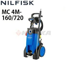 ニルフィスク 業務用 200V冷水高圧洗浄機 MC 4M-160/720 周波数60Hz 西日本用 (mc4m-160-720) ≪代引き不可・メーカー直送≫