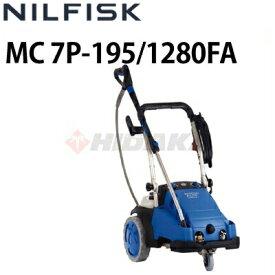 ニルフィスク 業務用 200V冷水高圧洗浄機 MC 7P-195/1280FA 周波数60Hz 西日本用 (mc7p-195-1280fa) ≪代引き不可・メーカー直送≫
