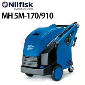 ニルフィスク 業務用 200V温水高圧洗浄機 MH 5M-170/910 周波数60Hz 西日本用 (mh5m-170-910) ≪代引き不可・メーカー直送≫