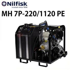 ニルフィスク 業務用 エンジン式温水高圧洗浄機 MH 7P-220/1120 PE mh7p-2201120pe ≪代引き不可・メーカー直送≫