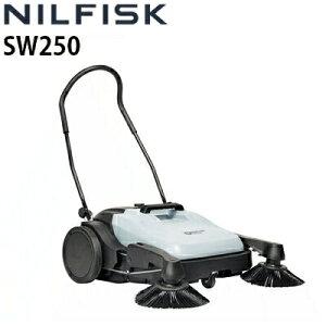【送料無料】ニルフィスク 業務用 手押し式スイーパー SW250 (50000494)≪代引き不可・メーカー直送≫