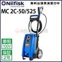 【送料無料】ニルフィスク 業務用 冷水高圧洗浄機(100V)MC 2C-50/525 50Hz(mc2c-50525-50)