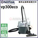 ニルフィスク 業務用 ドライバキュームクリーナー VP300 eco ( vp300eco )