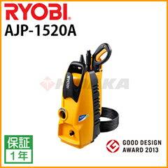 リョービ 家庭用 高圧洗浄機 AJP-1520A