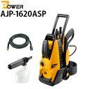 高圧洗浄機 リョービ 家庭用 AJP-1620ASP (延長高圧ホース8m+泡ノズル付)【静音モード搭載】 【RYOBI】