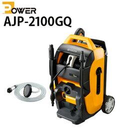 高圧洗浄機 リョービ 家庭用 AJP-2100GQ(標準セット)周波数60Hz 西日本用【RYOBI】