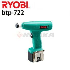 充電式タイルパッチ BTP-722 (バッテリー2ケ入り) ビブラート 【リョービ(RYOBI)】