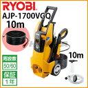 リョービ 家庭用 高圧洗浄機 AJP-1700VGQ + ヒダカ延長高圧ホース10mセット ajp-1700vgq