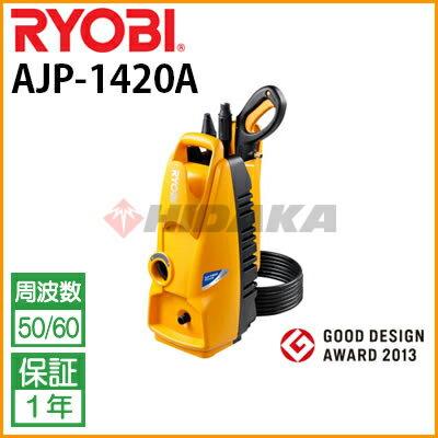 【高圧洗浄機】 高圧洗浄機 リョービ 家庭用 AJP-1420A (標準セット)