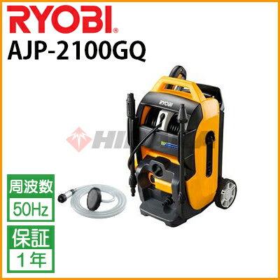 高圧洗浄機 リョービ 家庭用 AJP-2100GQ(標準セット)50Hz【RYOBI】