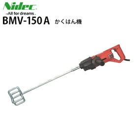2段変速ミキサー BMV-150A 撹拌機(かくはんき) 【日本電産テクノモータ(旧 東芝 )】≪代引き不可・メーカー直送≫