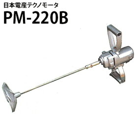 パワーミックス PM-220B 撹拌機(かくはんき) 【日本電産テクノモータ(旧 東芝 )】≪代引き不可・メーカー直送≫