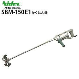 スーパーベビーミックス SBM-150E1 撹拌機(かくはんき) 【日本電産テクノモータ(旧 東芝 )】
