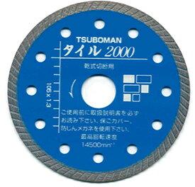 ダイヤモンドカッター タイル2000 t2000-105 タイル用 105mm 【ツボ万(tsuboman) 】【レビュープレゼント対象】