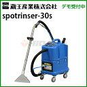 蔵王産業 業務用 カーペットリンスクリーナー スポットリンサー30S( spotrinser-30s )