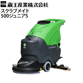 蔵王産業 業務用 手押し式床洗浄機 スクラブメイト 500ジュニアS バッテリー駆動 自動床洗浄機 Scrubmate500juniorS