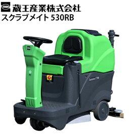 蔵王産業 業務用 搭乗式床洗浄機 スクラブメイト 530RB バッテリー駆動 ワンブラシ式 凹凸のある床面にも対応 Scrubmate