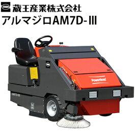 蔵王産業 業務用 搭乗式スイーパー アルマジロAM7D-3 ディーゼルエンジン駆動 中型動力清掃機【メーカー直送】