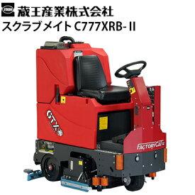 蔵王産業 業務用 搭乗式床洗浄機 スクラブメイト C777XRB-2 ツーブラシ式 自動床洗浄機 バッテリー駆動 Scrubmate