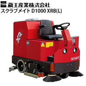 蔵王産業 業務用 搭乗式床洗浄機 スクラブメイト D1000XRB(L) ツーブラシ式 自動床洗浄機 ロングバッテリー仕様 Scrubmate