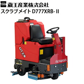 蔵王産業 業務用 搭乗式床洗浄機 スクラブメイト D777XRB-2 ツーブラシ式 自動床洗浄機 バッテリー駆動 Scrubmate