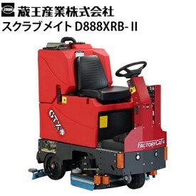 蔵王産業 業務用 搭乗式床洗浄機 スクラブメイト D888XRB-2 ツーブラシ式 自動床洗浄機 バッテリー駆動 Scrubmate