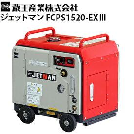 蔵王産業 業務用 エンジン式冷水高圧洗浄機 ジェットマン FCPS1520-EX3 ガソリンエンジン駆動 防音 静音 JETMAN