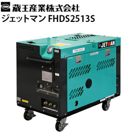 蔵王産業 業務用 エンジン式 温水高圧洗浄機 ジェットマン FHDS2513S ディーゼルエンジン駆動 静音 JETMAN