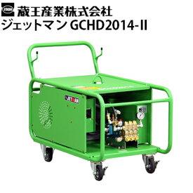 蔵王産業 業務用 200V冷水高圧洗浄機 ジェットマンGCHD2014-2 ヘビーデューティー仕様 高耐久 JETMAN