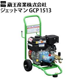 蔵王産業 業務用 エンジン式冷水高圧洗浄機 ジェットマン GCP1513 ガソリンエンジン駆動 リコイルスターター