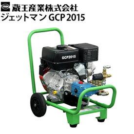 蔵王産業 業務用 エンジン式冷水高圧洗浄機 ジェットマン GCP2015 ガソリンエンジン駆動 リコイルスターター