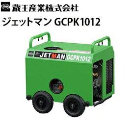 蔵王産業 業務用 エンジン式冷水高圧洗浄機 ジェットマン GCPK1012 ガソリンエンジン駆動 リコイルスターター JETMAN【メーカー直送】