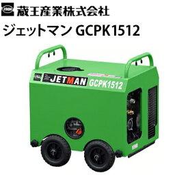 蔵王産業 業務用 エンジン式冷水高圧洗浄機 ジェットマン GCPK1512 ガソリンエンジン駆動 リコイルスターター JETMAN【メーカー直送】