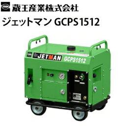 蔵王産業 業務用 エンジン式冷水高圧洗浄機 ジェットマン GCPS1512 ガソリンエンジン駆動 リコイルスターター JETMAN【メーカー直送】