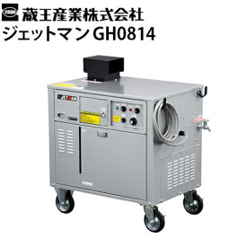 蔵王産業 業務用 200V温水高圧洗浄機 ジェットマンGH0814 貯湯式 ヘビーデューティー仕様 高耐久 ステンレスボイラー 食品工場でも使用可能