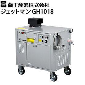 蔵王産業 業務用 200V温水高圧洗浄機 ジェットマンGH1018 貯湯式 ヘビーデューティー仕様 高耐久 ステンレスボイラー 食品工場でも使用可能